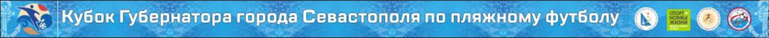 Кубок Губернатора Севастополя по пляжному футболу 2020