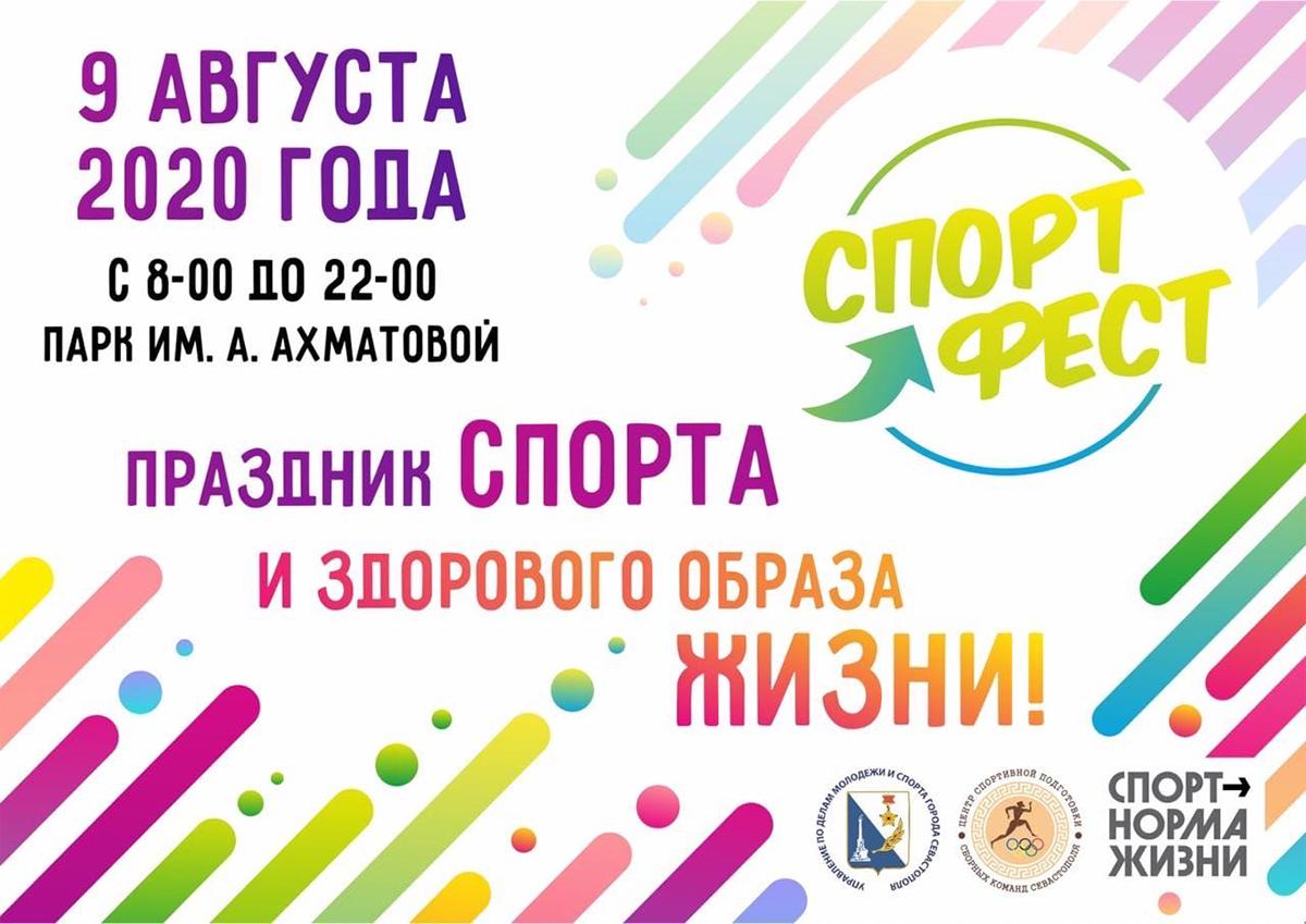 «СевспортАфиша»: главные спортивные события 8-9 августа